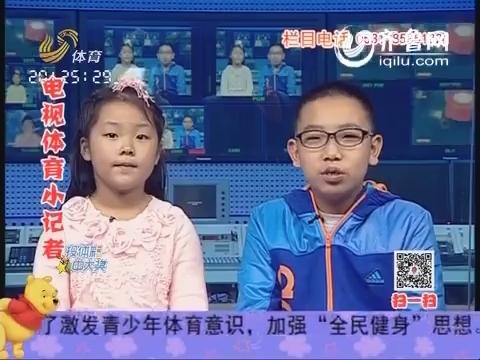 2014年10月27日《电视体育小记者》:疯狂的跳蚤市场