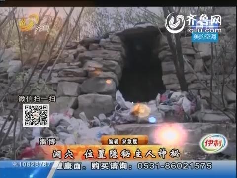淄博:网上逃犯藏身山洞四年 濒临崩溃
