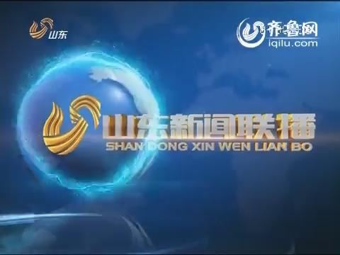2014年10月28日山东新闻联播完整版