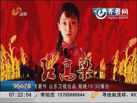山东:年度大剧《红高粱》开播 高密东北乡观众热赞