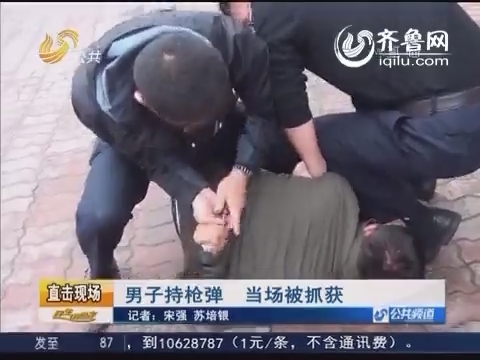 济宁金乡:男子持六四手枪入住宾馆 被民警当场被抓获