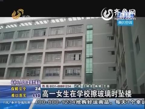滕州:高一女生在学校擦玻璃时坠楼