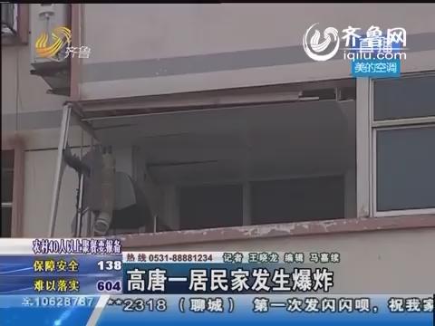 高唐一居民家发生爆炸 窗户被炸飞
