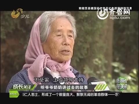 20141029《成长关注》:听爷爷奶奶讲过去的故事