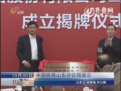 中国铁塔山东分公司成立