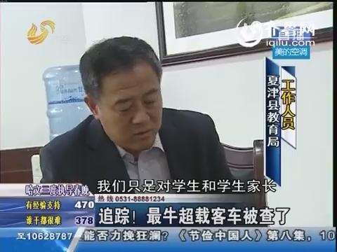 夏津县:追踪!最牛超载客车被查了