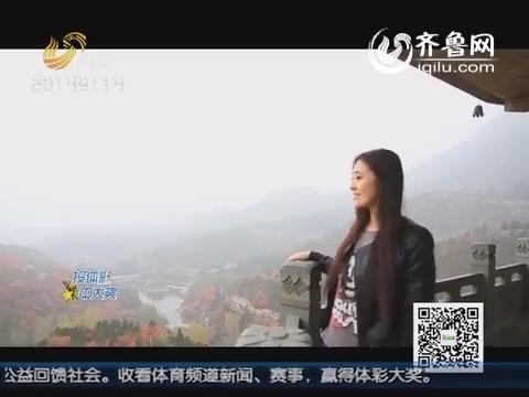 20141031《新旅游》:初秋漫步红叶谷