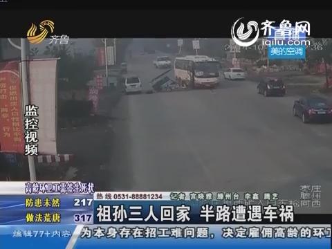 滕州:祖孙三人回家 半路遭遇车祸