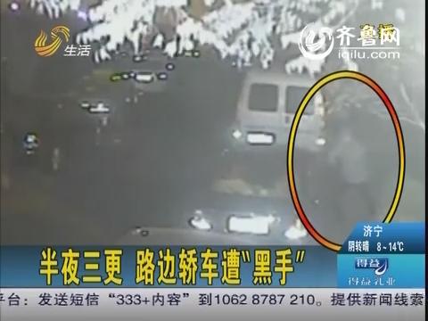 """青岛:半夜三更路边轿车遭""""黑手"""" 不仅被砸还被泼大粪"""