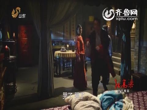 《红高粱》11月2日看点:朱县长剿匪不力 张俊杰找九儿理论