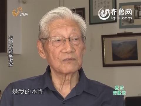 """20141102《天下父母》:""""最后的儒家""""梁漱溟"""