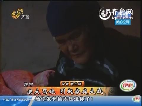 济宁:老大儿子骂娘引起战争 老二老三被拘派出所