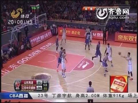2014-15CBA第1轮-山东男篮104-94江苏男篮 第二节实况