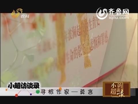 20141102《小超访谈录》:寻根作家——莫言