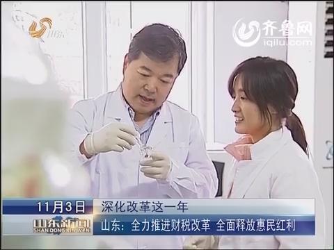 【深化改革这一年】山东:全力推进财税改革 全面释放惠民红利