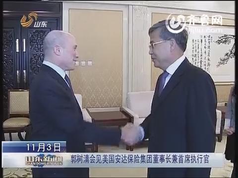 郭树清会见美国安达保险集团董事长兼首席执行官