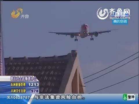 探访青岛离机场最近的路 头顶20米客机飞过