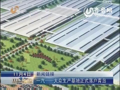 一汽——大众生产基地正式落户青岛