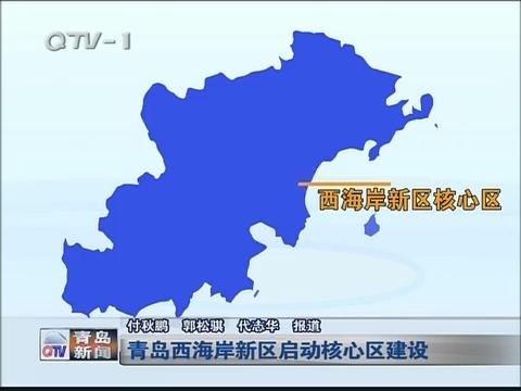 青岛西海岸新区启动核心区建设