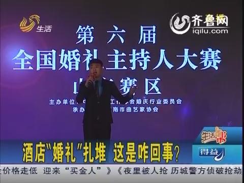 济南:第六届全国婚礼主持人大赛山东赛区开赛