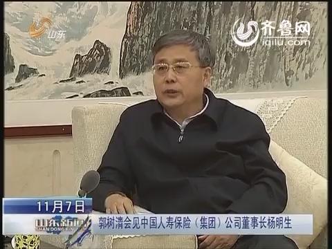 郭树清会见中国人寿保险(集团)公司董事长杨明生