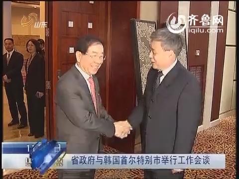 山东省政府与韩国首尔特别市举行工作会谈