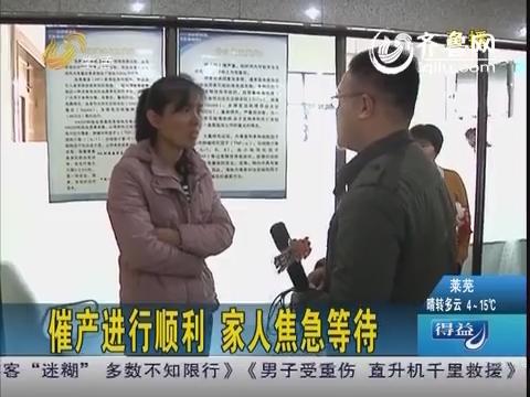 潍坊90后孕妇重度烧伤续:顺利产下一女婴