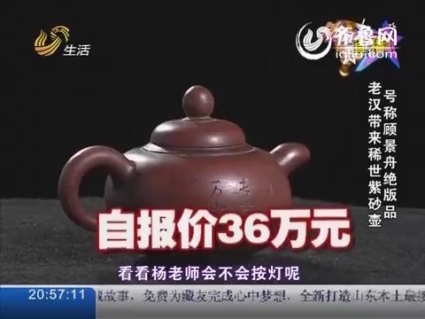 就你不知道:老汉带来稀世紫砂壶 号称顾景舟绝版品