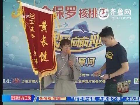 20141110《快乐向前冲》:王中王争霸赛震撼开启