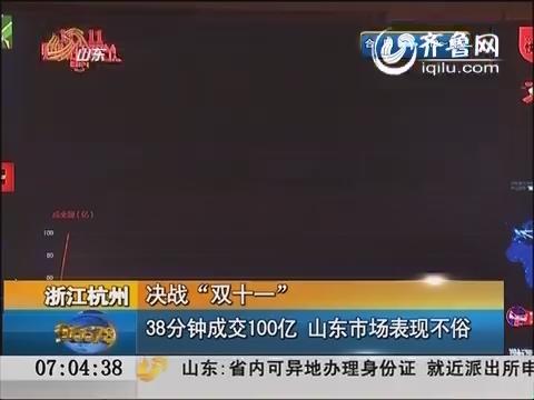 """决战""""双十一"""" 38分钟成交100亿 山东市场表现不俗"""