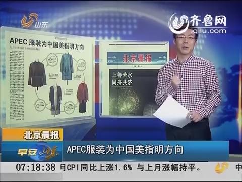 """晚报早读:【北京晨报】APEC服装为""""中国美""""指明方向"""