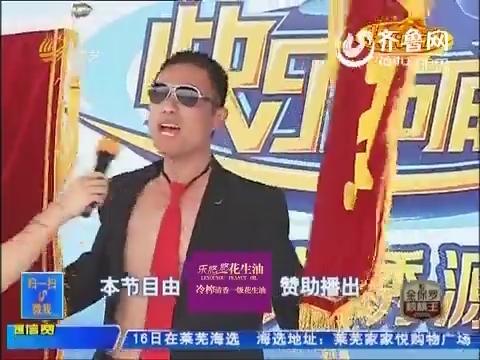 20141111《快乐向前冲》:王中王导师选拔赛第一场 2014季冠军鞠磊磊再次打破记录