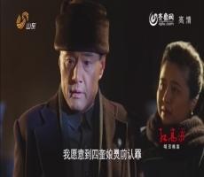 《红高粱》11月12日看点:朱豪三自愿到四奎娘灵前认罪