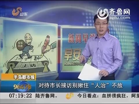 """新闻早评:对待市长接访别揪住""""人治""""不放"""