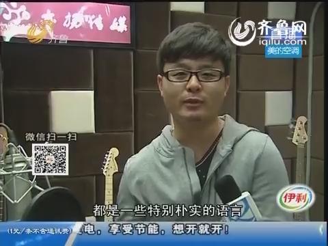 济南小伙单身多年 创作光棍节神曲