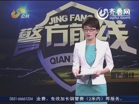 济宁:汶上男子断指来济急救 交警高峰岗紧急护送