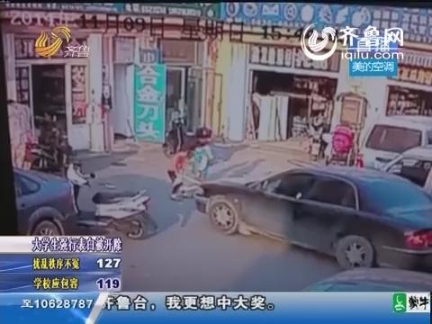 烟台:女司机开车失控 两名孩子被撞