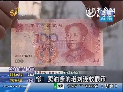 泰安:惨!卖油条的老刘连收假币