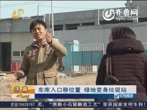 济南:开发商私改规划 业主不满要说法