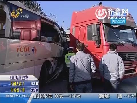 济南:客车撞上大货车 40多名乘客被困