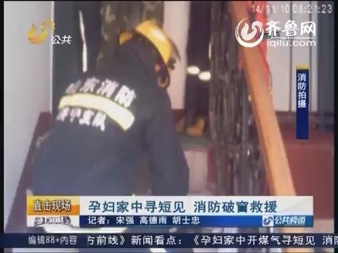 曲阜:孕妇家中寻短 消防破窗救援