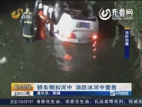 临沂郯城:轿车倒扣河中 消防冰河中营救