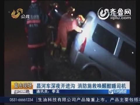 滕州:昌河车深夜开进沟 消防施救唤醒酣睡司机