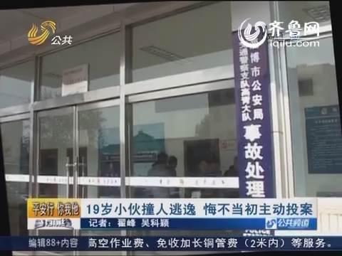 淄博:19岁小伙撞人逃逸 悔不当初主动投案