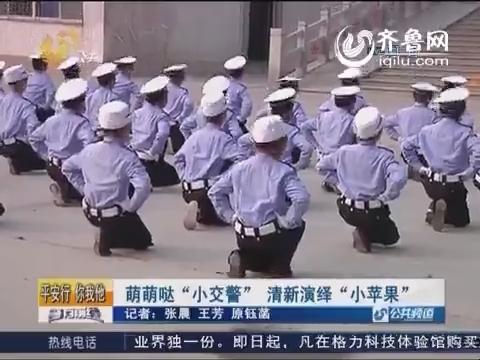 """烟台:萌萌哒""""小交警"""" 清新演绎""""小苹果"""""""