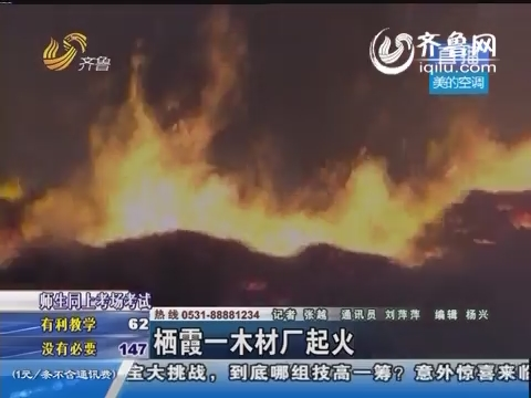 栖霞一木材厂起火