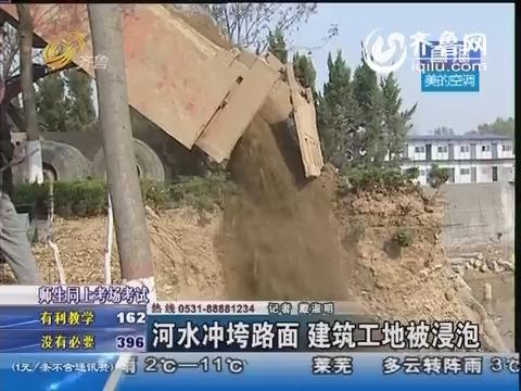 齐河:河水冲垮路面 建筑工地被浸泡