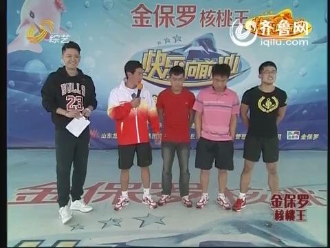 20141114《快乐向前冲》:王中王导师选拔第四场 宋志发演绎史上最搞笑开盘子