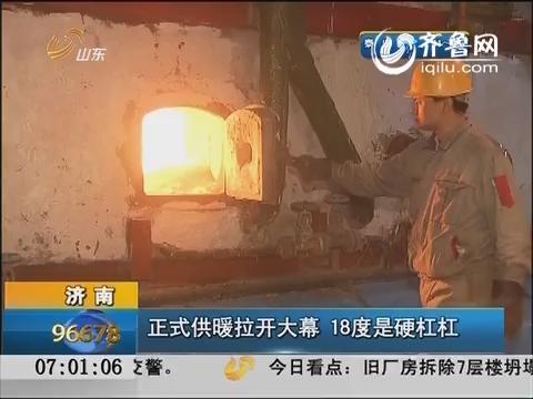 济南:正式供暖拉开大幕 18度是硬杠杠