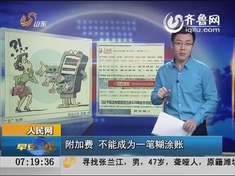"""新华网:仅居民生活电费 1年就""""附加""""270亿元?"""